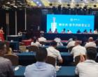 中国食品发酵工业研究院院长董建辉宣布与陕西柳林酒业集团联合成立凤香型白酒科研技术中心
