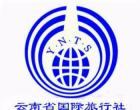 云南旅游拟从世博集团手中收购云南省国旅百分之51股权