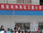 西安市三星小学在刘春利校长的指导带领下成功的举办了三星小学艺术展演活动