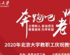 举办北京大学教职工庆祝教师节线上跑活动