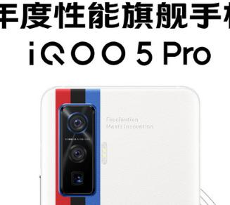 互联网资讯:iQOO品牌为消费者带来了iQOO5系列新机