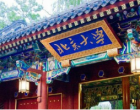 北京大学首届朋辈辅导员项目第一次培训