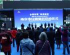 冬游沂蒙乐享临沂南京市民游临沂活动启动仪式在兰陵县举行