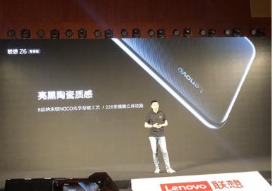 科技热点:联想Z6青春版采用6.3英寸微孔水滴屏设计