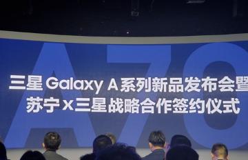 科技热点:三星Galaxy A系列新品品鉴会暨三星电子与苏宁战略合作发布会正式召开