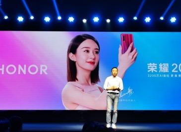 科技热点:荣耀在北京正式发布了全新的荣耀20i