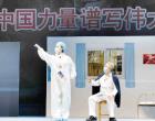 现代吕剧一条大河剧本专家研讨会在北京举行