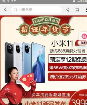 小米正式发布了全新旗舰手机小米11