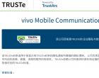 vivo隐私安全再下一城!拿下TRUSTe与ePrivacyseal两大权威认证