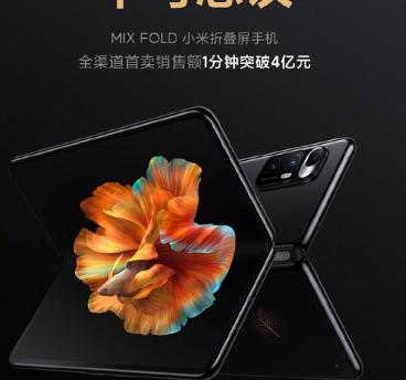 互联网资讯:小米MIX FOLD正式发售仅一分钟全渠道销售额突破4亿