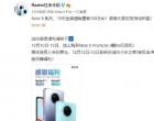 Redmi正式为我们带来了Note 9系列新品