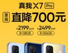 realme真我X7 Pro搭载天玑1000+芯片