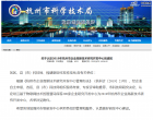 仟金顶供应链市级企业高新技术研究开发中心获杭州市科技