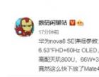 nova8 SE的主要亮点在于66W闪充