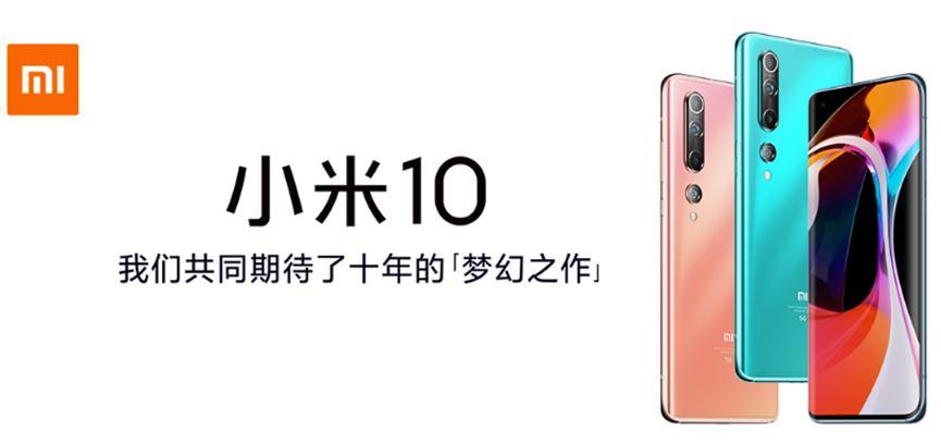 小米10系列有望在推出两种颜色和存储版本