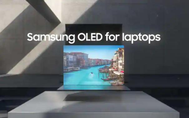 三星即将推出的笔记本电脑的OLED屏幕