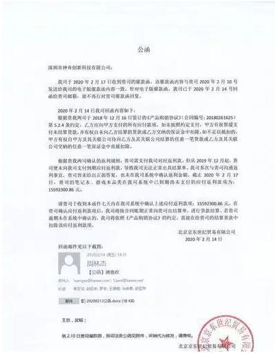 互联网资讯:神舟回应京东声明,神州没违反协议将发布证据!