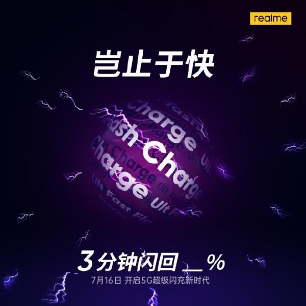 科技要闻:Realme也将采用125W快速充电解决方案,计划于7月16日推出